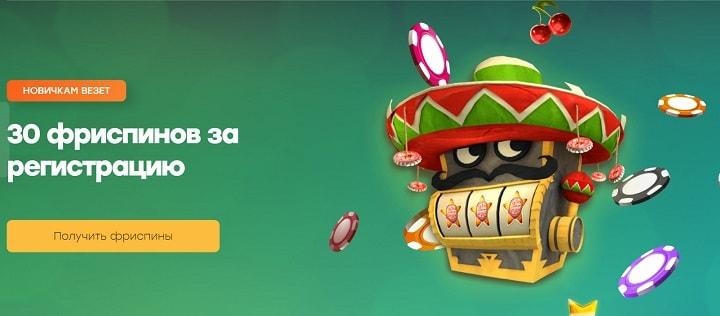 Бонусы в казино Fairspin